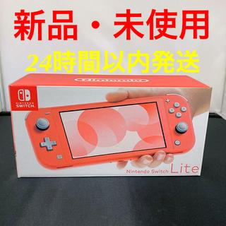 Nintendo Switch - 【新品・未使用】ニンテンドースイッチ ライト コーラル