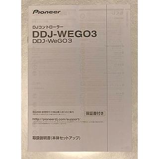 パイオニア(Pioneer)のPioneerDJ DDJ-WEGO3 取扱説明書 取説 マニュアル(DJコントローラー)