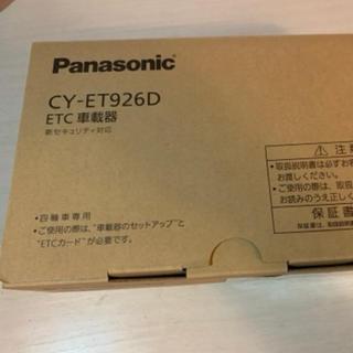 パナソニック(Panasonic)のCY-ET926D パナソニック Panasonic(ETC)