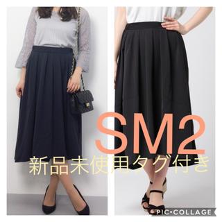 SM2 - 新品未使用 SM2  イレヘムスカート フレアシルエット とろみスカート