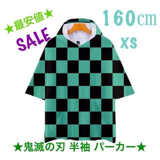●大人気● 鬼滅の刃 竈門炭次郎 160 パーカー たんじろう Tシャツ 半袖