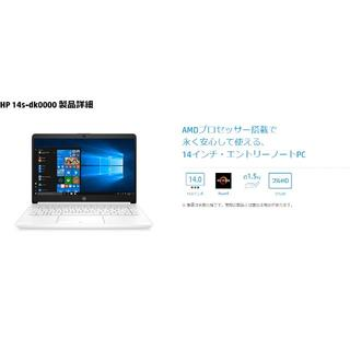 HP - 新品 Ryzen5 14.0型 フルHD HP 14S ノートPC
