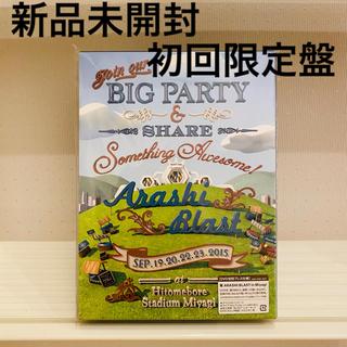 嵐 - 新品未開封!嵐 ARASHI BLAST in 宮城!DVD 初回プレス限定盤!