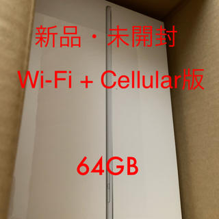 Apple - iPad mini 5 第5世代 64GB Cellular セルラー