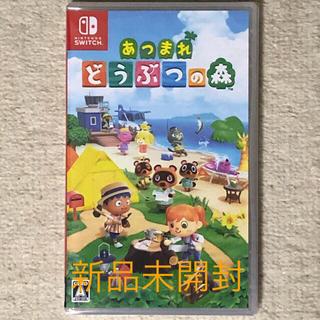 Nintendo Switch - あつまれどうぶつの森