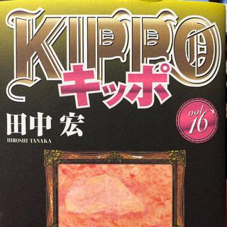 KIPPO 16