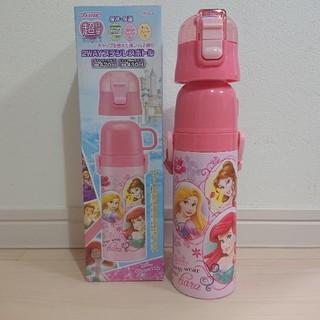 ディズニー(Disney)の一点限り❗ プリンセス 新品 超軽量 2wayステンレスボトル 470ml(水筒)