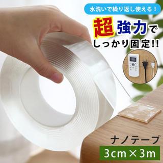 ナノテープ 3cm×3m 1本