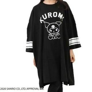 サンリオ - サンリオ クロミ スーパーBIG Tシャツ フリーサイズ
