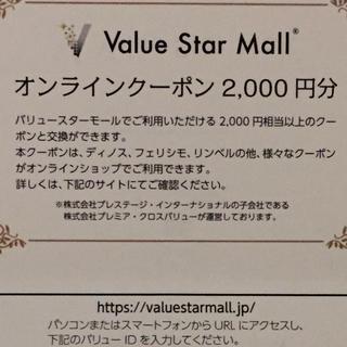 ディノス(dinos)の★ バリュースターモール オンラインクーポン 2000円相当以上 ディノス 他(ショッピング)