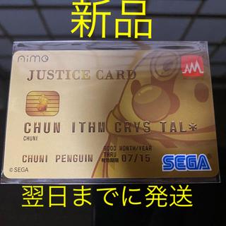 セガ(SEGA)のチュウニズム Aimeカード(その他)