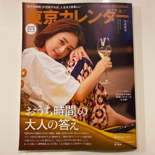 ★pineapple78様専用★東京カレンダー 8月号(料理/グルメ)