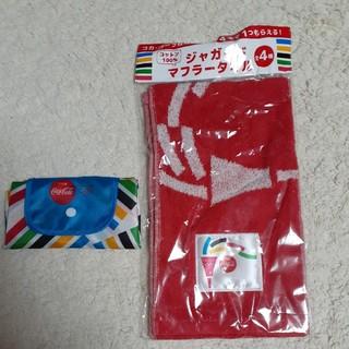 コカコーラ(コカ・コーラ)のコカ・コーラ景品(日用品/生活雑貨)