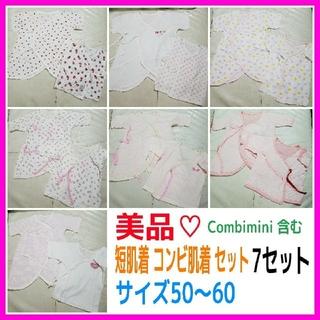 Combi mini - 美品♡新生児 コンビ肌着 短肌着 7ペア 14着 セット50 60 日本製