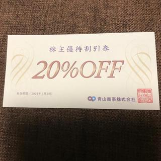 アオヤマ(青山)の洋服の青山 株主優待券(ショッピング)