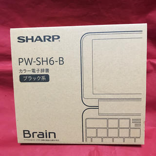 SHARP - SHARP PW-SH6-B 高校生モデル