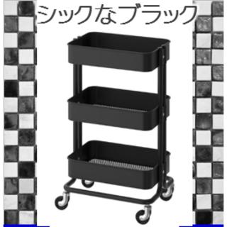【ブラック】IKEA ロースコグ ワゴン(キッチン収納)