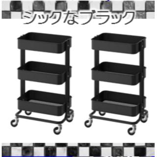 【2台】【ブラック】IKEA ロースコグ ワゴン(キッチン収納)