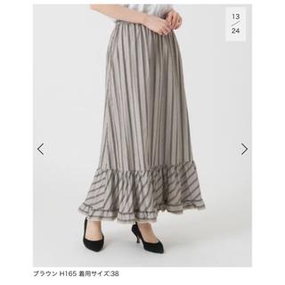 IENA - 新品 IENA LA BOUCLE ストライプ ヘムフレアースカート