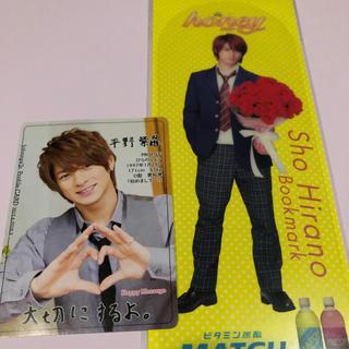 平野紫耀 カード しおり セット