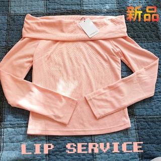 LIP SERVICE - 【新品・タグ付き】ピンク~オレンジ・淡い・パステルカラーオフショル長袖☆春服