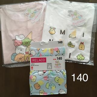 UNIQLO - ユニクロ すみっコぐらし リラコ パジャマ Tシャツ 140 新品