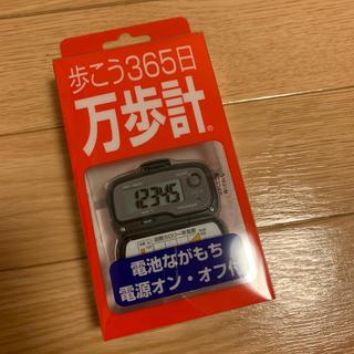 ヤマサ(YAMASA)の【新品未使用】歩こう365日万歩計(ウォーキング)
