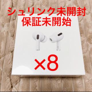 Apple - 【新品・未開封】AirPods Pro MWP22J/A 8台 純正