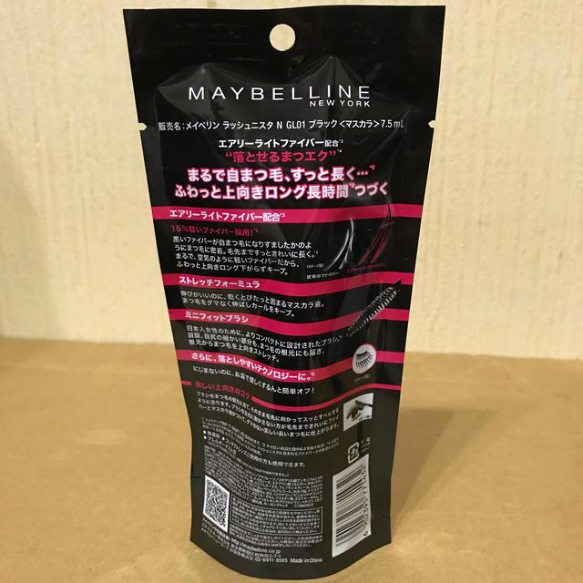 MAYBELLINE(メイベリン)のメイベリン ラッシュニスタ N GL01 ブラック コスメ/美容のベースメイク/化粧品(マスカラ)の商品写真