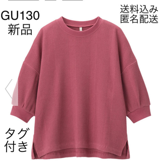 GU - 新品 GU ワッフルプルオーバー(5分袖) 130 パープル