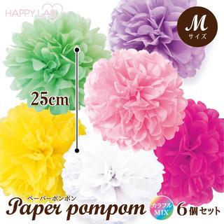 ペーパーポンポン(M)カラフルmix♪(モビール)