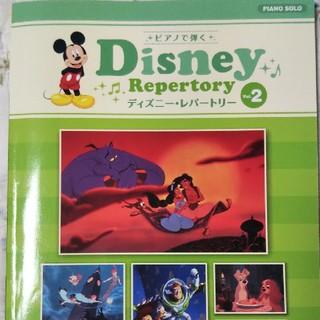 ディズニー(Disney)の【同時購入で1000円】ディズニー ピアノソロ楽譜(ポピュラー)