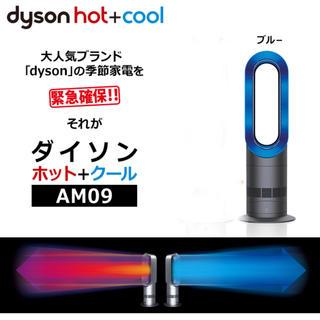 Dyson - 【美品】Dyson AM09IB 温冷風 静音設計 ダイソン  ブルー
