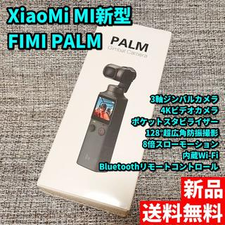 新品 XiaoMi シャオミ MI新型 FIMI PALM 3軸ジンバル 4K
