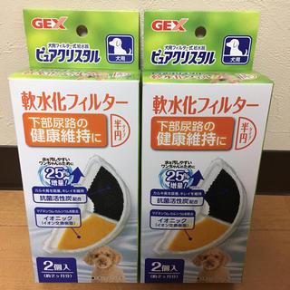 GEX ジェックス ピュアクリスタル 軟水化フィルター  犬用 半円タイプ 4個(犬)