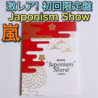 嵐 - 嵐 Japonism Show in ARENA DVD 美品! 大野智 櫻井翔