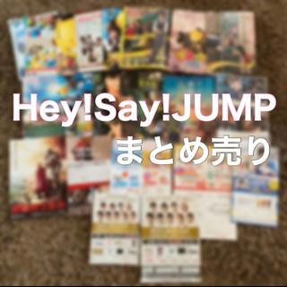Hey!Say!JUMP フライヤー チラシ 応募用紙 ハガキ まとめ売り
