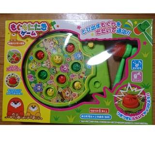 モグラたたきゲーム(知育玩具)
