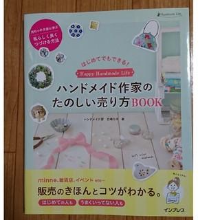 ハンドメイド作家のたのしい売り方BOOK(趣味/スポーツ/実用)