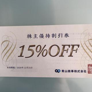 アオヤマ(青山)の青山商事 株主優待券 15%割引(洋服の青山 ザ・スーツカンパニー) 1枚 (その他)
