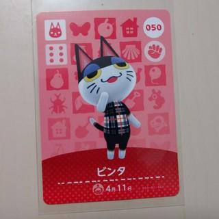 任天堂 - ビンタ amiibo  カード どうぶつの森