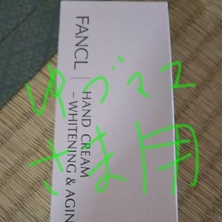 ファンケル(FANCL)のFANCL ハンドクリーム  ゆづママ様専用です。(ハンドクリーム)