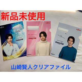 フジツウ(富士通)の山崎賢人 クリアファイル3枚セット 新品未使用(アイドルグッズ)