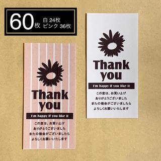 サンキューシール【60枚】(宛名シール)