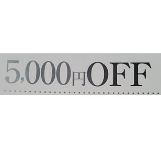 ベルメゾン - 【5000円引き】ベルメゾン クーポン 5000円引き
