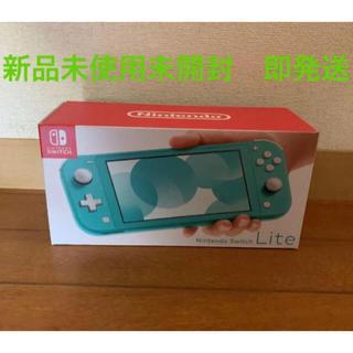 Nintendo Switch - Nintendo Switch lite ターコイズ 新品未使用 本体