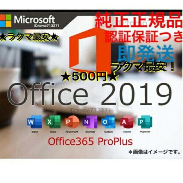 Microsoft Office 365 永続 スマホ/家電/カメラのPC/タブレット(PC周辺機器)の商品写真