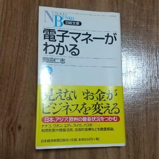 電子マネ-がわかる(ビジネス/経済)