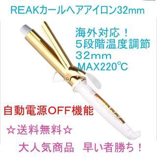 ☆送料無料☆REAKカールヘアアイロン32mm プロ仕様 海外対応(ヘアアイロン)