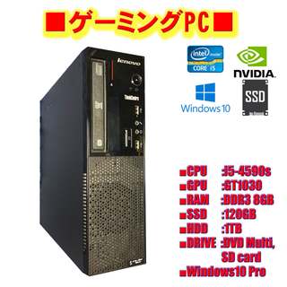 お手軽‼️ゲーミングPC  i5/GT1030/8GB/SSD/HDD